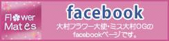 大村フラー大使・ミス大村OG Facebook