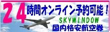 24時間オンライン予約可能! SKYWINDOW 国内格安航空券