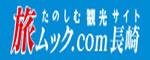 たのしい観光サイト 旅ムック.com長崎