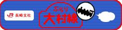 JR長崎支社 ぶらり大村線