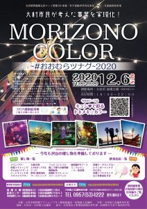 MORIZONO COLOR~2020.12.6~